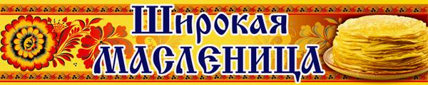 Shirokaya Maslenitsa